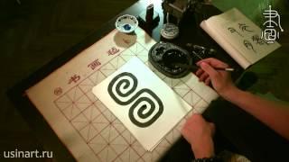 Сакральная китайская каллиграфия c Андреем Щербаковым. Урок 2