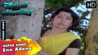 Eno Adeno Kannada Song | Vajrada Jalapatha Kannada Movie Songs | S Janaki | Jayanthi