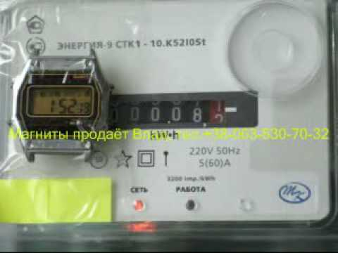 Счётчик электрической энергии (электрический счётчик) — прибор для измерения расхода электроэнергии переменного или постоянного тока ( обычно.