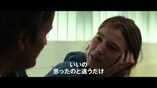 『かごの中の瞳』予告編