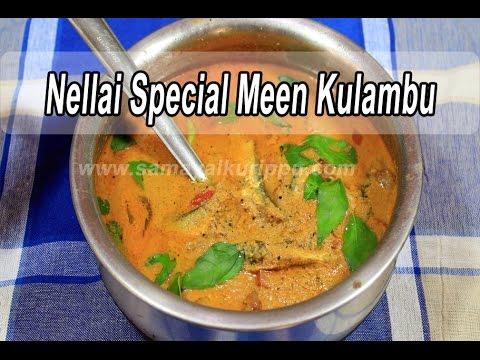 Meen Kuzhambu |