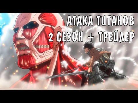 Вторжение титанов сезон 1,2 (2013) смотреть онлайн или