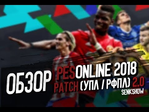 патчи pes 2015