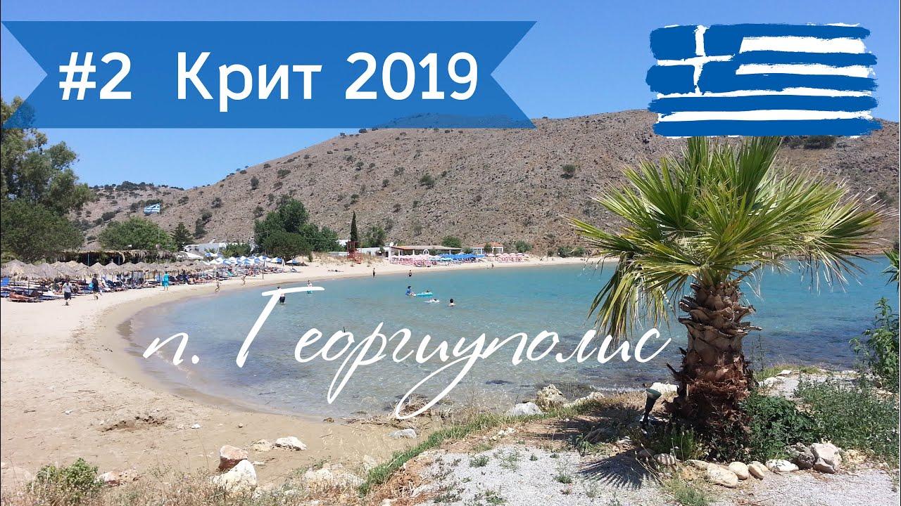 #2 Пляжный отдых в Греции 2019. Остров Крит, п. Георгиуполис, отель Ференики