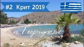 2. Пляжный отдых в Греции 2019. Остров Крит, п. Георгиуполис, отель Ференики