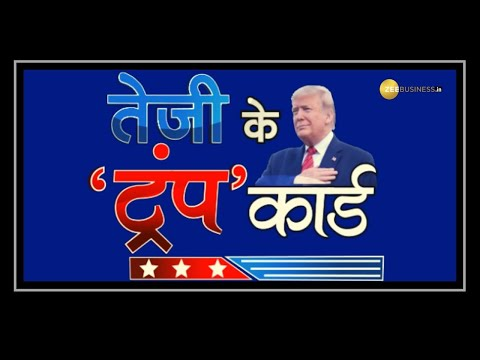 Trump India Visit: Best Stocks To Buy And Watch