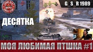WoT Blitz - Мое любимое ПТ САУ #1 - World of Tanks Blitz (WoTB)