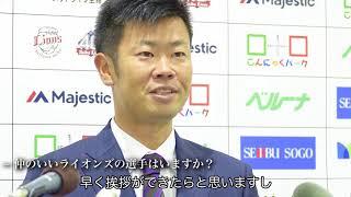 榎田大樹 投手が #埼玉西武ライオンズ にやってきました! 今シーズン、...
