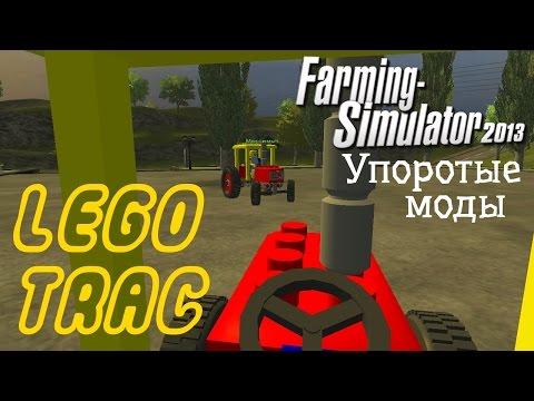 Упоротые моды FS2013 - Лего-трактор (Farming Simulator 2013)
