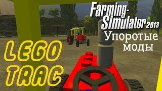 Упоротые моды FS2013 - Лего-трактор (Farming Simulator 2013)(Серия обзоров самых смешных, необычных и глючных модов для игры Farming Simulator 2013 продолжается! Сегодня мы посмо..., 2014-08-06T13:30:29.000Z)