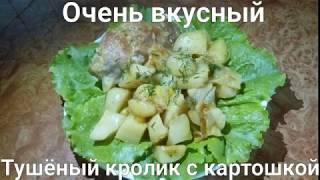 Простой рецепт Кролика с картошкой