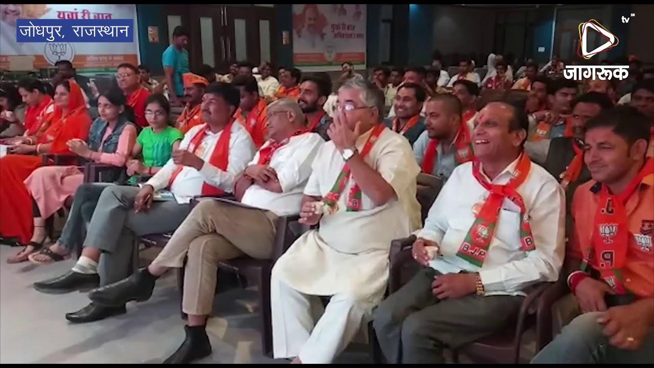 जोधपुर : शाह ने युवाओं से साधा संवाद