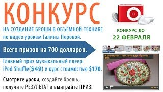 Конкурс | Мастер класс по броши | Галина Перова