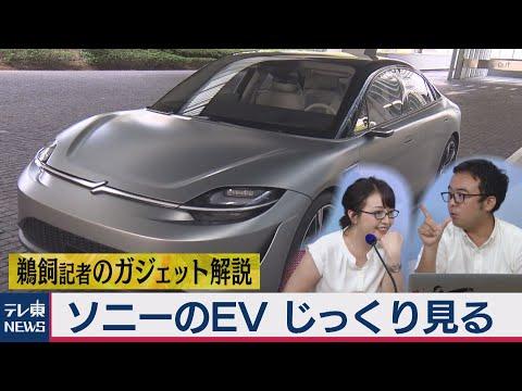 2020/08/05 ソニーの技術が満載!試作EVを深掘り解説【鵜飼記者のガジェット解説】