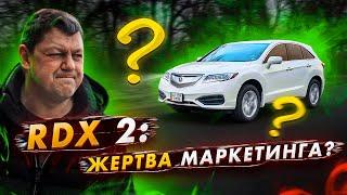 Acura RDX 2: жертва маркетинга?