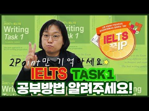 아이엘츠 꿀팁59편 : 아이엘츠 TASK1 공부방법 알려주세요!