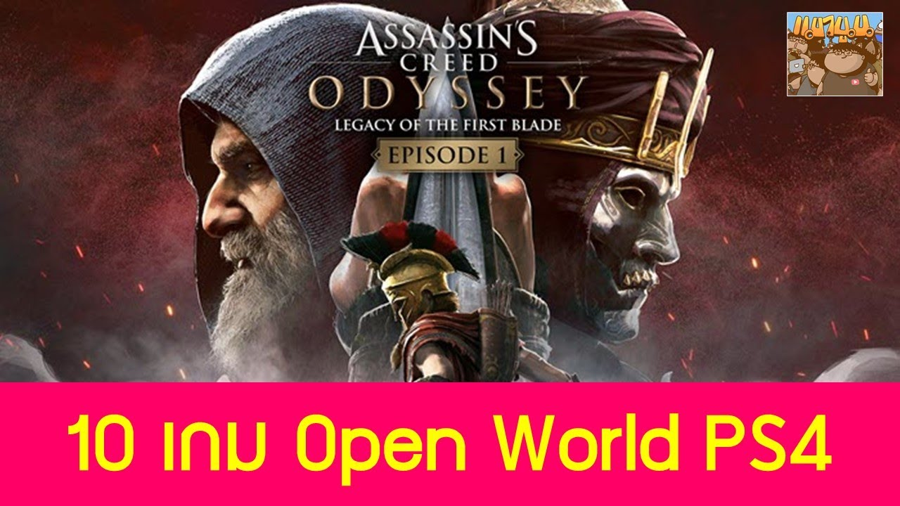 10 เกม Open World แนะนำ PS4