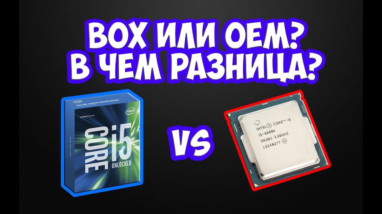 ОЕМ или БОКС? OEM or BOX? В ЧЕМ РАЗНИЦА?