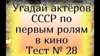 Тест 28. Угадай актёров СССР по первым ролям в кино
