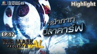 หน้ากากปลาคาร์ฟ | EP.12 | THE MASK PROJECT A