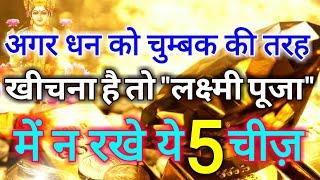 अगर धन को चुंबक की तरह खींचना है, लक्ष्मी पूजा से इन 5 चीज़ों को रखें दूर How to Become Rich