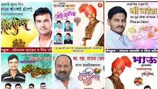 Birthday wish banner,vadhdiwschya hardik shubhecha banner,happy baddy banner,picsart app,Som editing