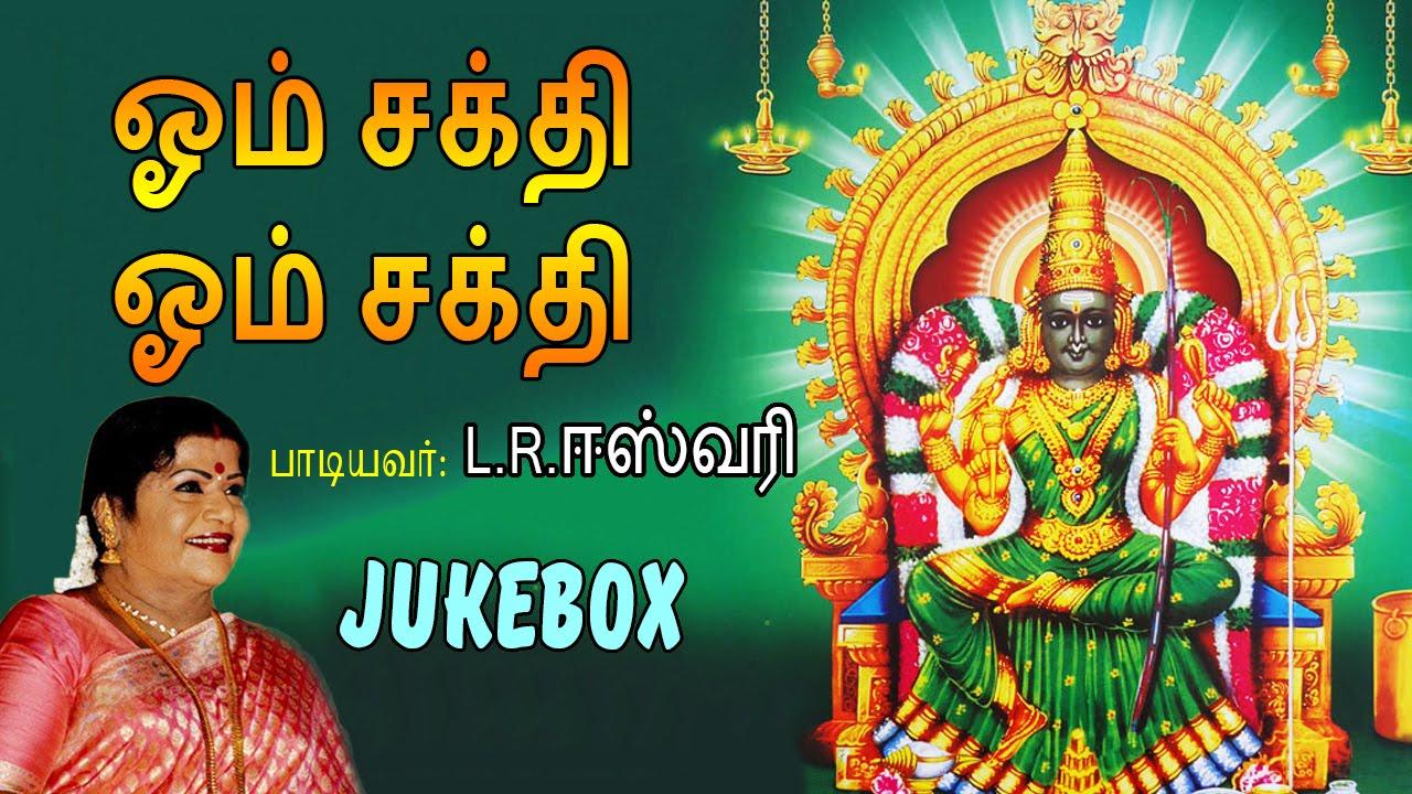 Bomma Bomma Tha Amman Songs L R Eswari Om Shakti Om Shakti Jukebox Tamil Devotional Youtube