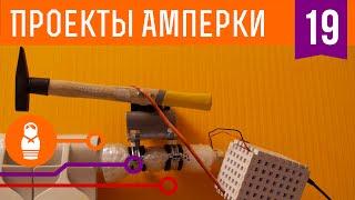 Как достать соседа с перфоратором, используя Arduino, молоток и JavaScript. Проекты Амперки #19