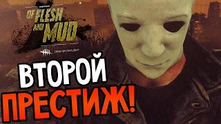 Dead by Daylight - ВТОРОЙ ПРЕСТИЖ МАЙКЛА