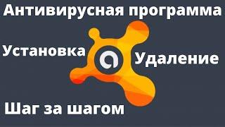 Установка и удаление программы антивируса на примере Free Avast Antivirus. ЗАЩИТА ВАШЕГО КОМПЬЮТЕРА.