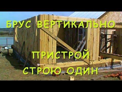 вертикальный сруб, пристрой к дому, строю один, часть 1