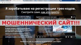 Заработок на кодах в интернете