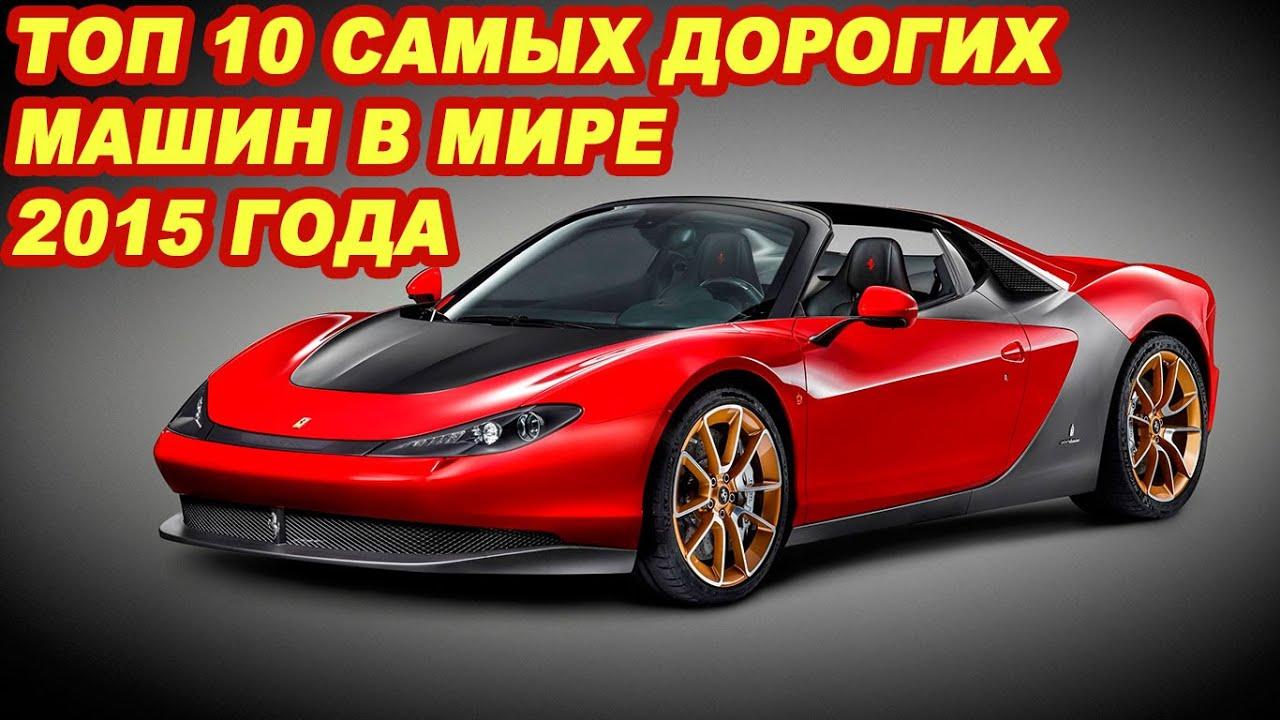 Топ 10 самые дорогие машины в мире 2015 года - YouTube