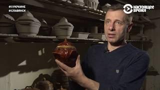 Славянск — столица керамики | #ВУКРАИНЕ