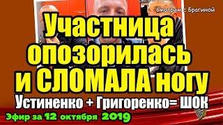 ДОМ 2 НОВОСТИ на 6 дней Раньше Эфира за 12 октября  2019
