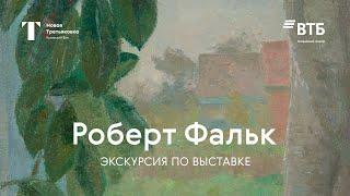 РОБЕРТ ФАЛЬК / Экскурсия по выставке