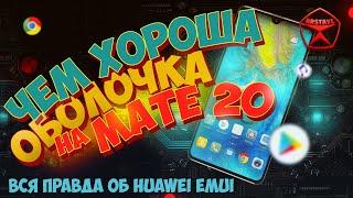 Вся правда об Huawei EMUI, чем хороша оболочка Android на Mate 20 / Арстайл /