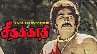 Vijay Sethupathi's Seethakathi Official Second Look | Vijay Sethupathi | Remya Nambesan