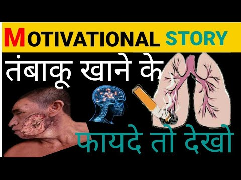Effects Of Tobacco Chewing On Body Harmful Tobacco Side