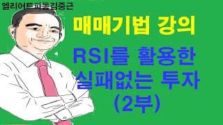 RSI 매매기법 (2) : 실전매매와 Divergenc…