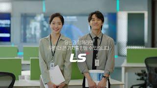 LS그룹  |  ✨ LS가 꿈꾸는 Story ✨