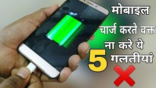 5 Charging Mistakes That Are Killing Your Phone Battery | Hindi