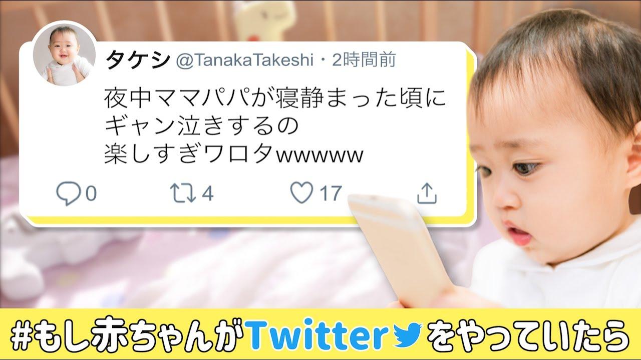 #もし赤ちゃんがTwitterをやっていたら