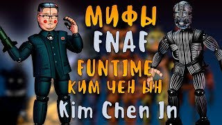 МИФЫ FNAF ФАНТАЙМ КИМ ЧЕН ЫН FUNTIME KIM CHEN IN FNAF