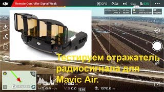 MAVIC AIR: Тест отражателей сигнала в режиме FCC