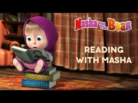 Masha And The Bear - 📚 READING WITH MASHA! 📚