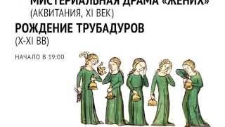 Ансамбль средневековой музыки «Ensenhas» (Россия) 18 октября / воскресенье, 19:00