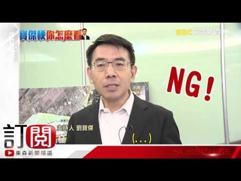 最常被KUSO的主持人 LBJ劉寶傑來了