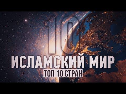 ᴴᴰ ИСЛАМСКИЙ МИР  (топ 10 стран)