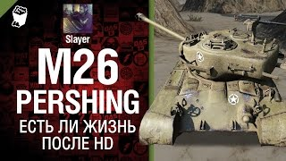 M26 Pershing: есть ли жизнь после HD - от Slayer [World of Tanks]